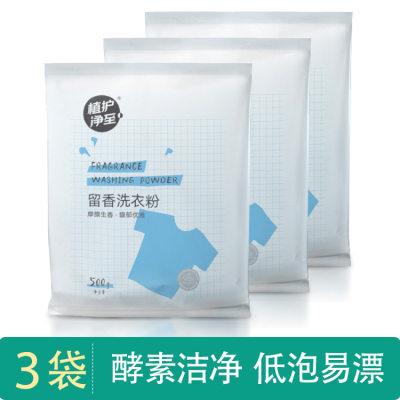 1植护洗衣粉无磷低泡袋装洗衣粉500g*3袋