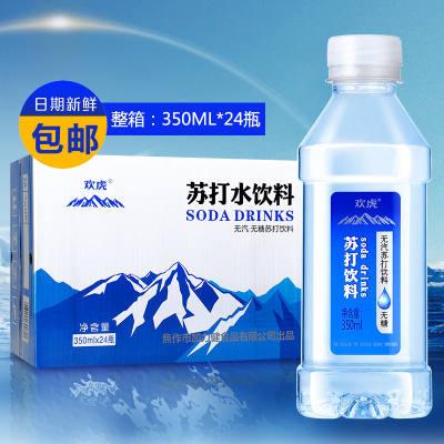 新货苏打水整箱批发特价350ml*24/12瓶无糖无气弱碱原味小苏打水