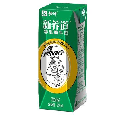 蒙牛新养道零乳糖低脂型牛奶(无乳糖好吸收)250ml*15