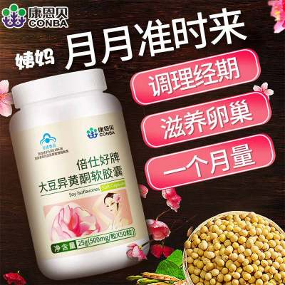 康恩贝大豆异黄酮软胶囊植物雌激素调理**内分泌更年期卵巢保养