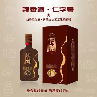 尧香仁字号50度【一箱6瓶装】传统古法工艺酿制纯粮尧香酒