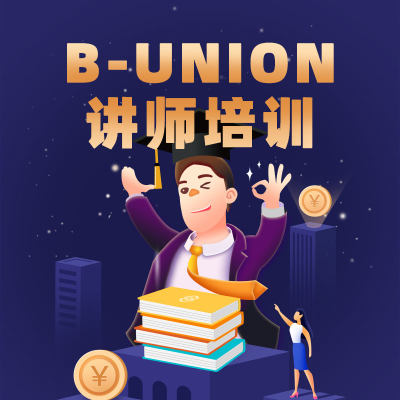 【BU商学院】B-UNION讲师培训班