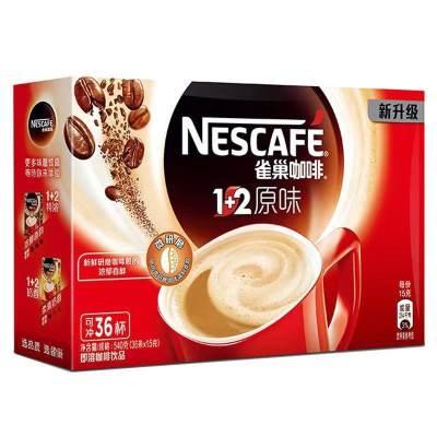 咖啡 雀巢咖啡1+2速溶咖啡原味/特浓咖啡盒装