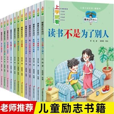 一二年级课外书必读注音版12册小学生阅读书籍儿童读物故事书大全(12册)