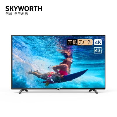创维(SKYWORTH)43E382W 43英寸2K全高清 二级能效节能 智能家用商用电视机【包邮】