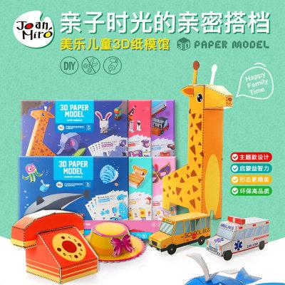 【耘凡兔762】美乐 儿童DIY折纸手工动物材料大全3d立体幼儿园早教益智折纸玩具