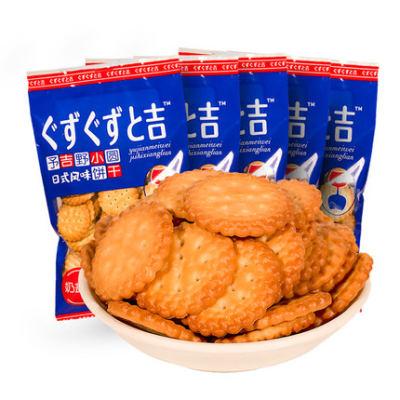 【耘凡兔568】豫吉日式小圆饼干海盐味充饥夜宵零食小吃网红休闲食品100克*4袋