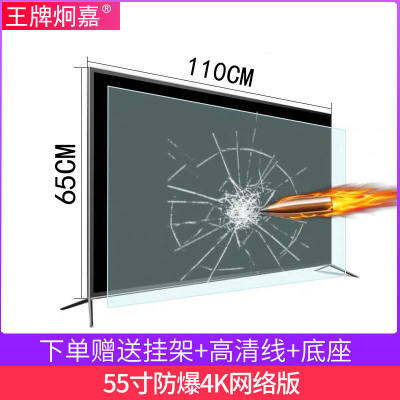 防爆款语音55寸4K超清【语音遥控智能版】家用电器家电电视