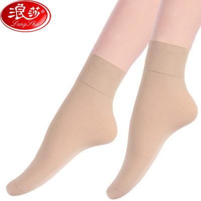 【耘凡兔697】10双 浪莎女丝袜厚款天鹅绒四季可穿防勾丝透气短筒丝袜宽口女短袜