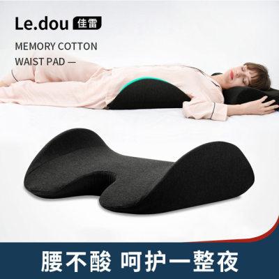 【耘凡兔691】腰垫睡眠床上护腰**垫家用支撑椎间盘护腰枕孕妇孕期腰部睡觉枕