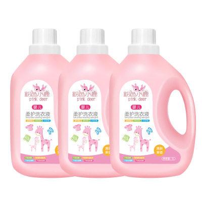 【耘凡兔019】婴儿洗衣液2kg *3瓶 粉色小鹿4斤瓶装洗衣液 呵护婴幼儿娇嫩肌肤洗衣液