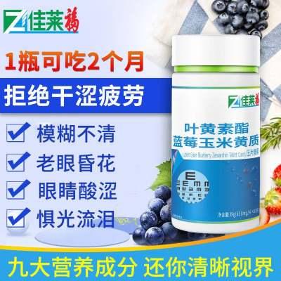 蓝莓叶黄素酯可搭配干涩护眼缓解眼疲劳视力下降【改善视力】产品