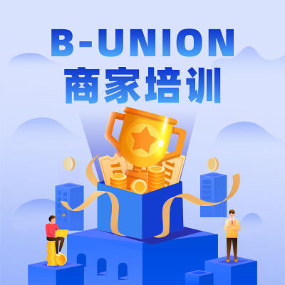 【BU商学院】BUNION商家培训课程