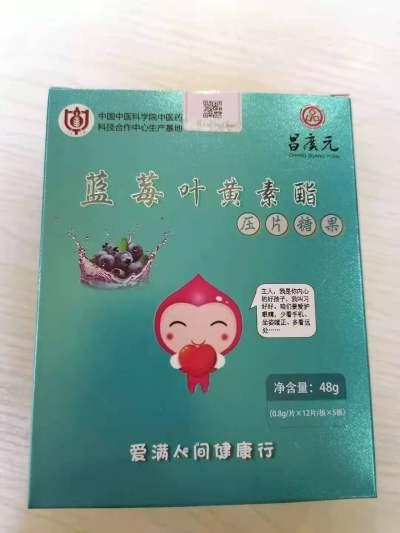 昌广元 蓝莓叶黄素酯压片糖果 护眼片 60片/盒 预防近视 护眼清目
