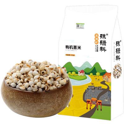 硃碌科 有机薏米东北杂粮小粒薏仁米1500g真空装粗粮