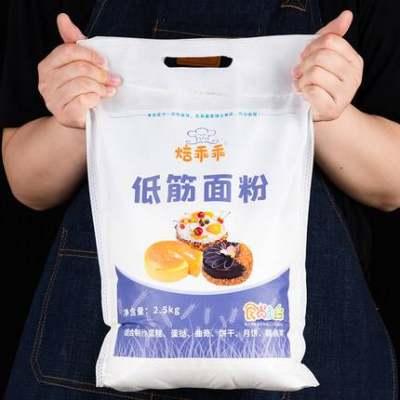 低筋面粉5斤 烘焙原料蛋糕饼干粉蛋挞月饼糕点粉低精小麦粉2500g【优品】