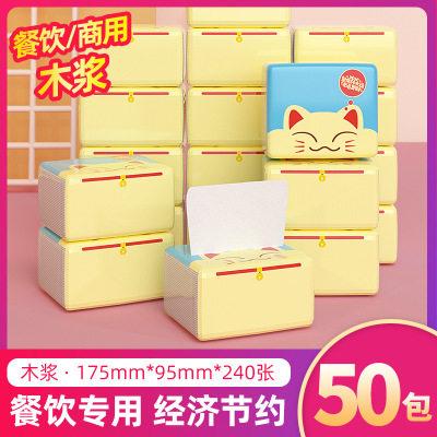 【耘凡兔507】 50包*240张 招财猫抽纸巾整箱实惠装 餐饮用纸巾