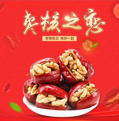 新疆枣夹核桃 和田枣 核桃仁 零食 网红产品 干果