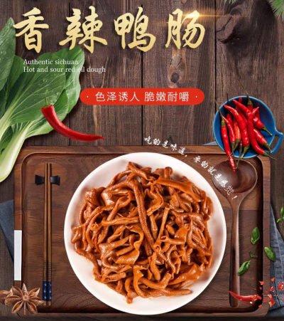 好吃佬鸭霸王 香辣可口 脆嫩鸭肠休闲卤味小吃零食100g(可超辣)