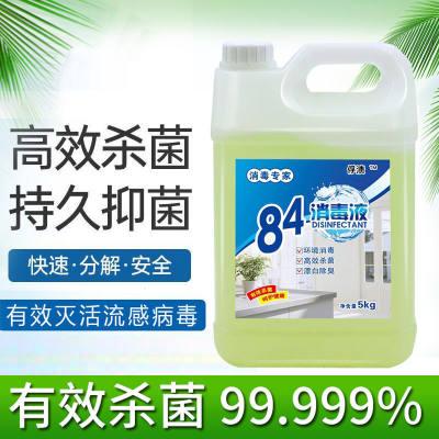 84消毒液家用衣物除菌杀菌消毒液室内消毒水10斤装