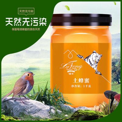 蜂蜜 农家自产野生土蜂蜜1kg/瓶装精品蜂蜜