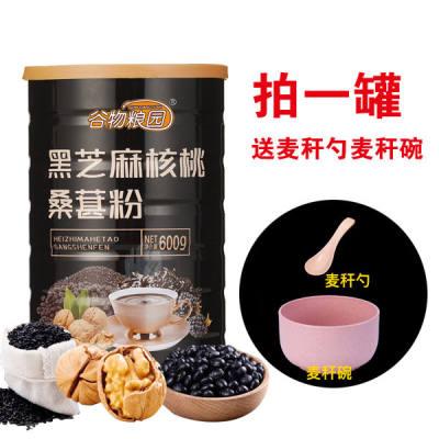 黑芝麻核桃桑葚黑豆粉600克黑芝麻糊代餐粉冲饮即食五谷杂粮粉