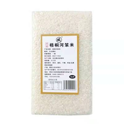 东北珍珠大米秋季新米真空米砖10斤【2斤装5袋】现磨