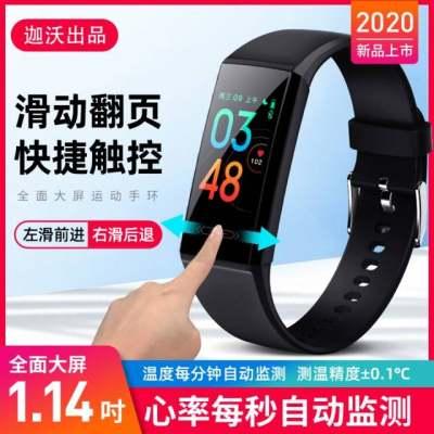 爆款V100S智能手环测体温心率血压睡眠健康IP68防水运动手环【正品】