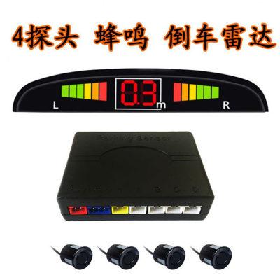 汽车通用 倒车雷达 月牙蜂鸣LED雷达 4探雷达 倒车雷逹