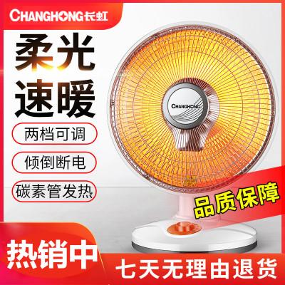取暖器 长虹电暖器小太阳取暖器节能电热扇台式烤火炉电暖器