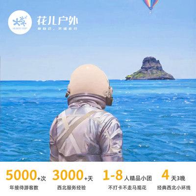 青海旅游拼车张掖茶卡盐湖东台吉乃尔湖4天3晚小环线(跟团游)