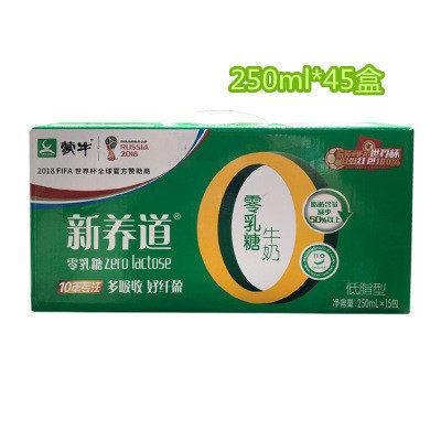 【耘凡兔105】蒙牛新养道250ml*45盒整箱零乳糖早餐低脂型牛奶