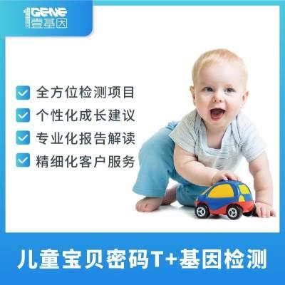 壹基因 基因检测-宝贝密码T+(儿童套餐59项)