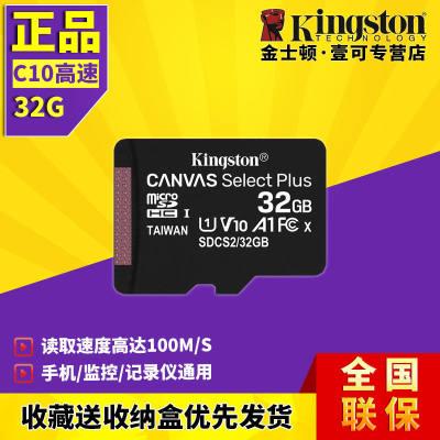 金士顿32G手机行车记录仪内存卡高速TF卡储存卡Micro SD卡存储卡