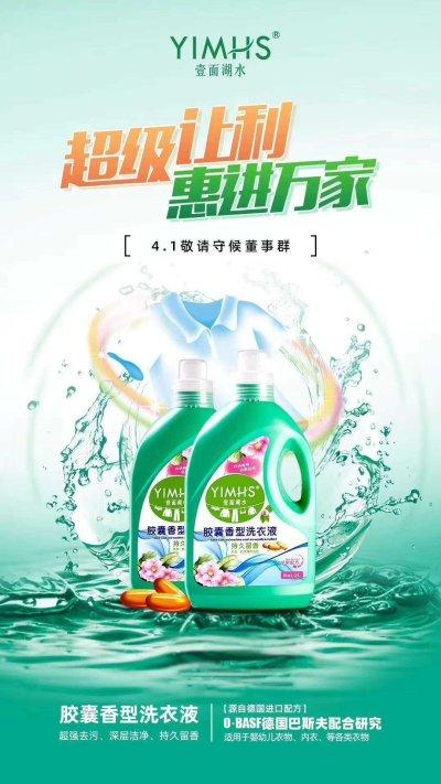 胶囊香型洗衣液1支装/4支装