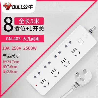公牛插座带线5米8插口型号GN-403插排插座板插板长线拖接线多功能开关家用排插