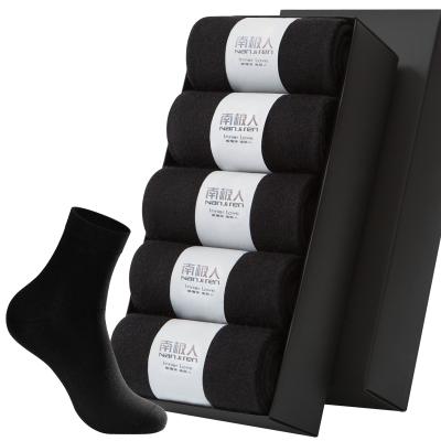 南极人(Nanjiren)抗菌棉袜子男士袜子透气吸汗纯色中筒