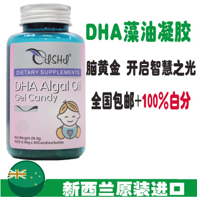 奈力士DHA藻油凝胶糖果[全国包邮]新西兰进口[正品保障]婴幼儿智力开发脑黄金960毫克×30粒/瓶