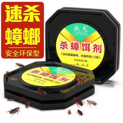 蟑螂药强效蟑螂药家用无毒蟑螂药饵剂一窝端蟑螂屋