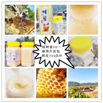 蜂蜜特产椴树蜜东北椴树蜜2斤装