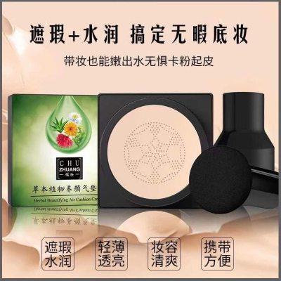 **正品储妆草本植物蘑菇头气垫bb霜防晒控油补水保湿提亮不卡粉2盒