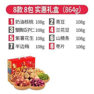 零食大礼包 花蜜家年货坚果礼盒组合1080g现货厂家【正品】