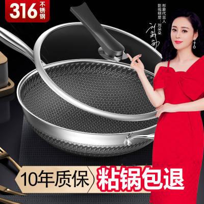 炒锅316不锈钢不粘锅家用炒菜锅电磁炉专用平底燃气灶无涂层锅具