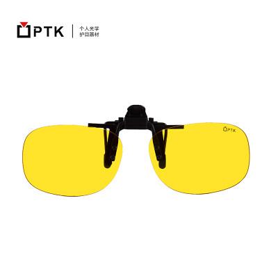 PTK防蓝光眼镜近视夹片99%阻隔蓝光 手机电脑护目平光镜夹
