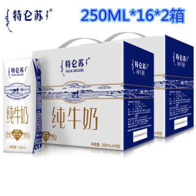 【耘凡兔105】特仑苏纯牛奶250ml*16包*2箱牛奶整箱营养早餐奶