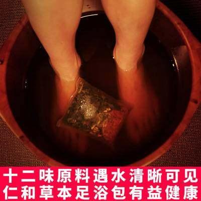 仁和药业艾草艾叶老姜藏红花泡脚中药包生姜足浴粉包泡脚片男女士【正品】
