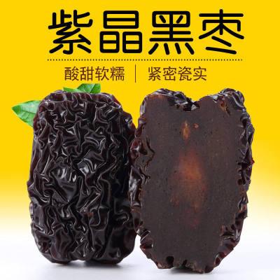 陕北特级紫晶黑枣1500g3斤装补血煲汤泡酒零食