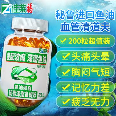 【一瓶可吃200天】200粒四合一深海鱼油dha亚麻籽油心脑血管产品