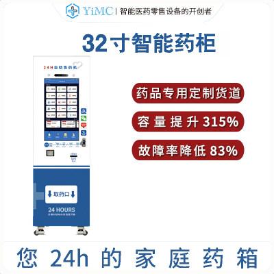 小型智慧药柜系列-32寸手动门无人自动售药机小型24小时智能药柜