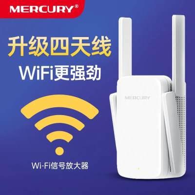 【品牌】水星 无线信号放大器扩大器 双频千兆路由wifi增强5G中继扩展加强